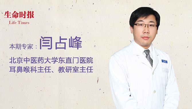 【医问医答】鼻炎犯了,一个动作帮你快速缓解