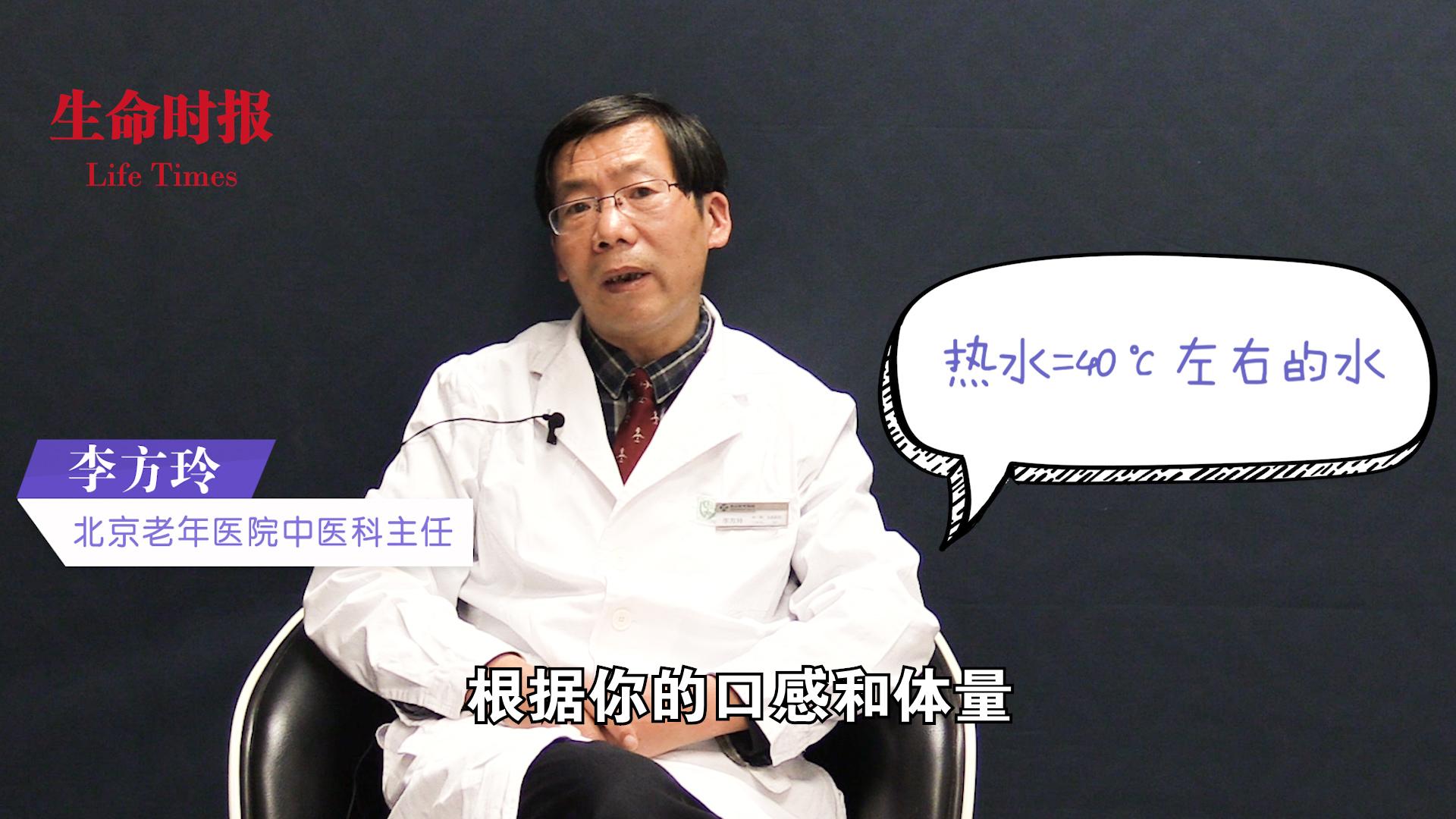 """【医问医答】中医说的""""多喝热水""""是指多少度?"""