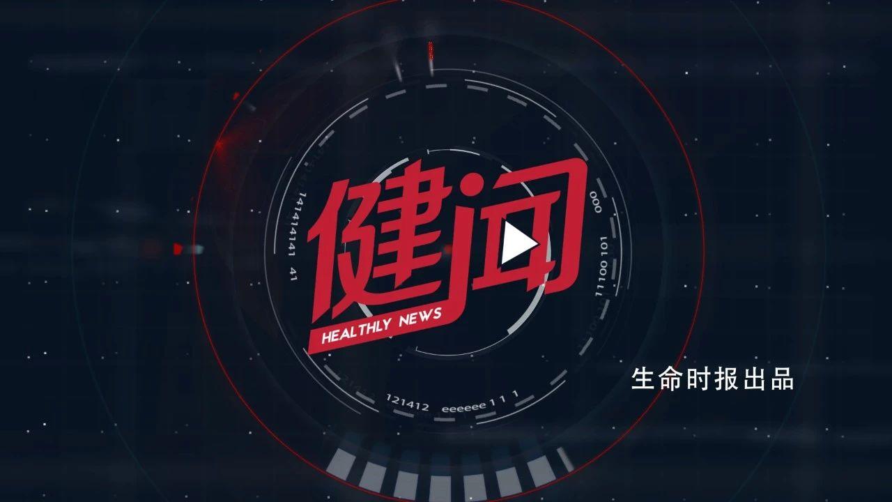 【健闻】官方实验:不用公筷菌落增909倍!消化专家3分钟解读