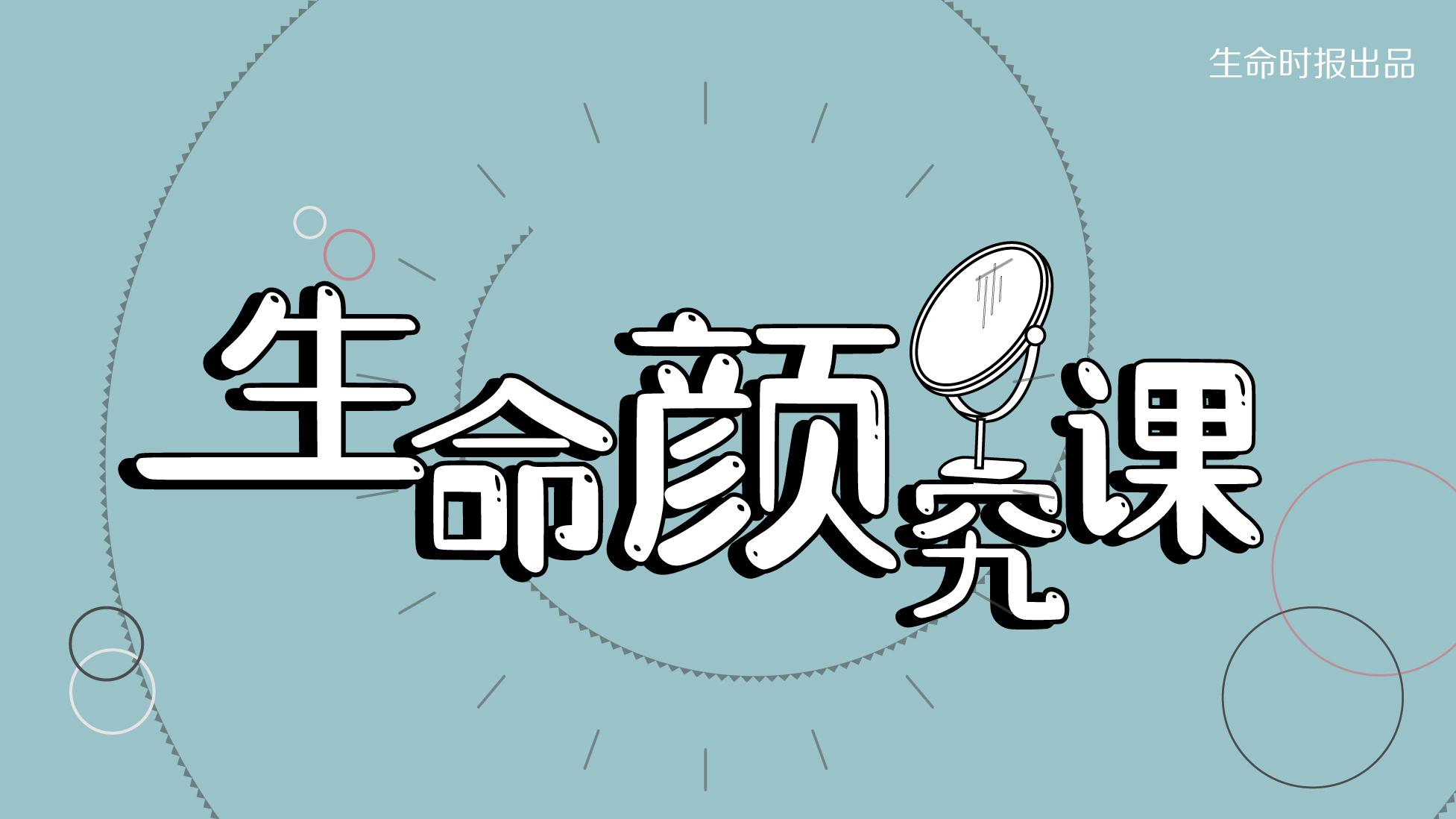 """【生命颜究课】悄悄长出的皱纹,怎么才能""""抚平""""?"""