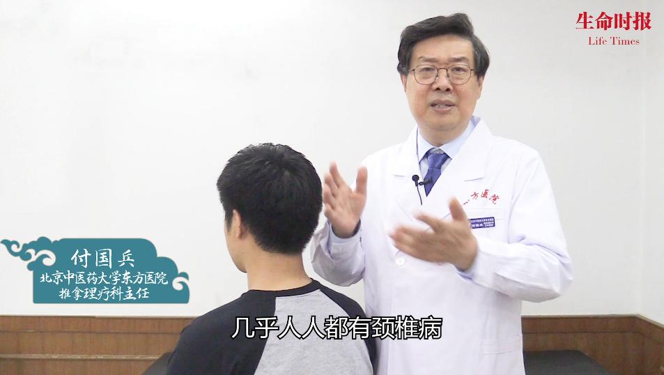 """【推拿解说室】从轻到重""""颈椎病""""自我理疗"""