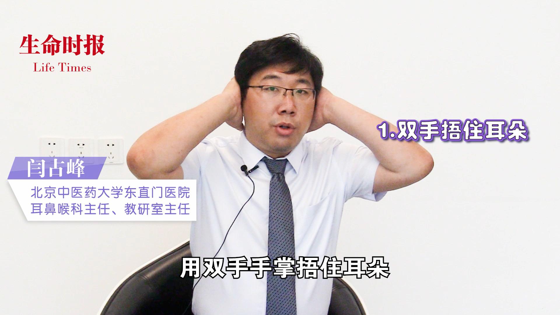 """【医问医答】一个动作,缓解耳机带来的""""听力损伤"""""""