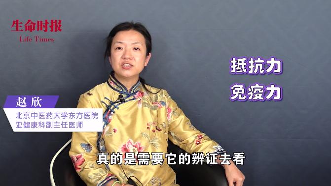 """【医问医答】中医:抵抗力可以对症""""调""""出来"""
